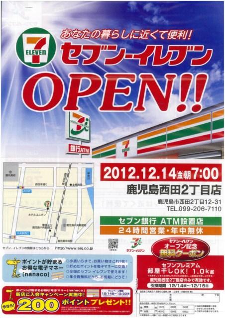 セブンイレブン鹿児島西田2丁目店