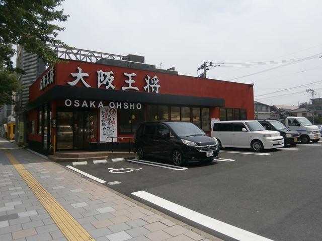 大阪王将草牟田店
