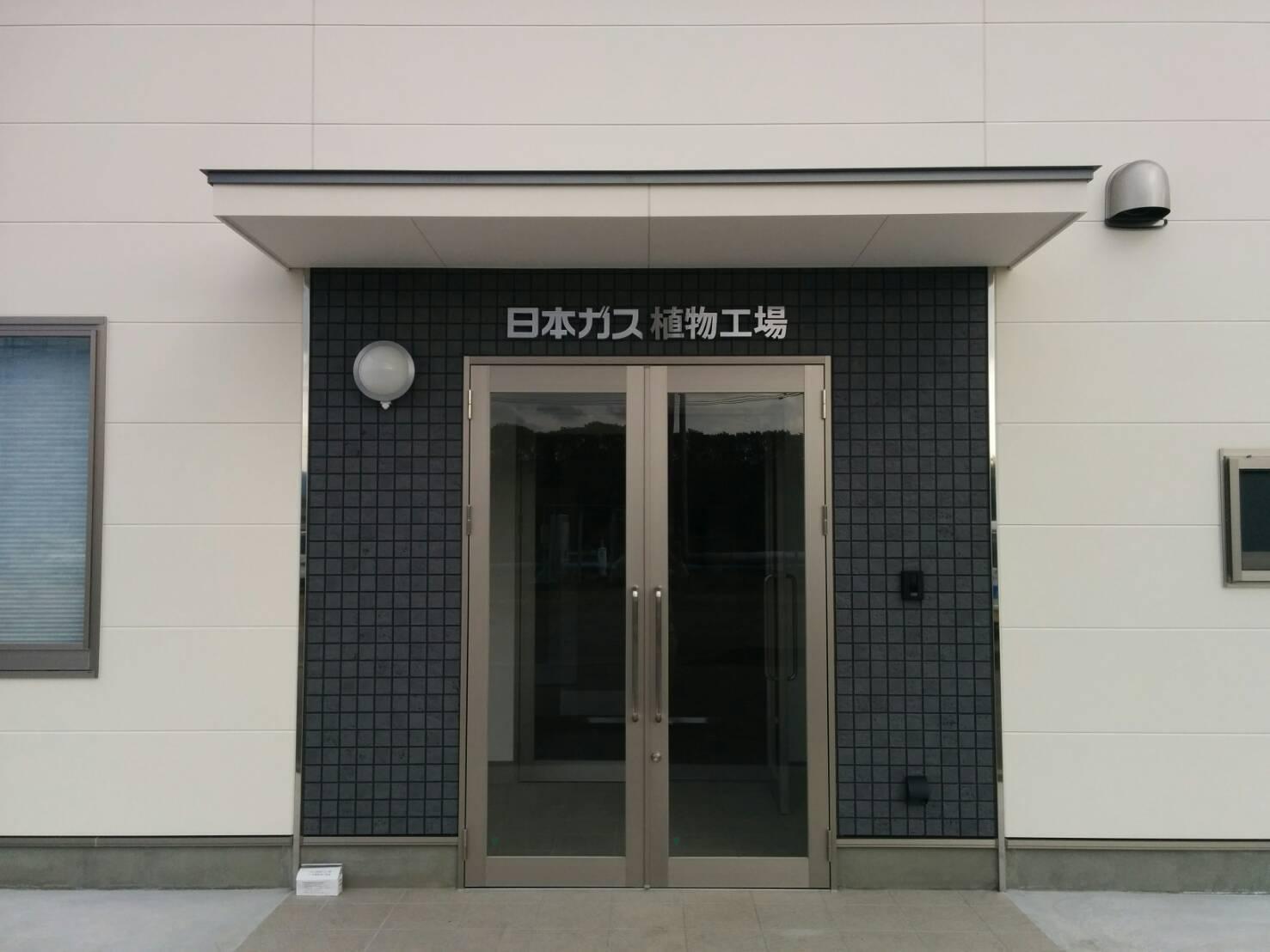 日本ガス植物工場