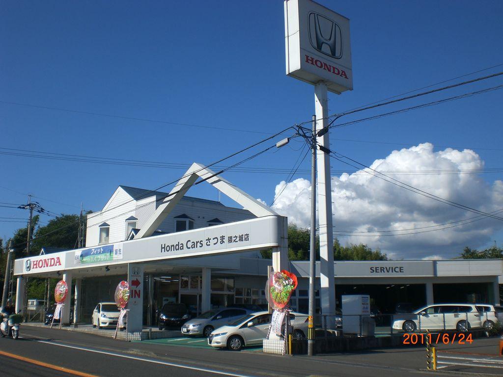 Honda Cars さつま 隈之城店