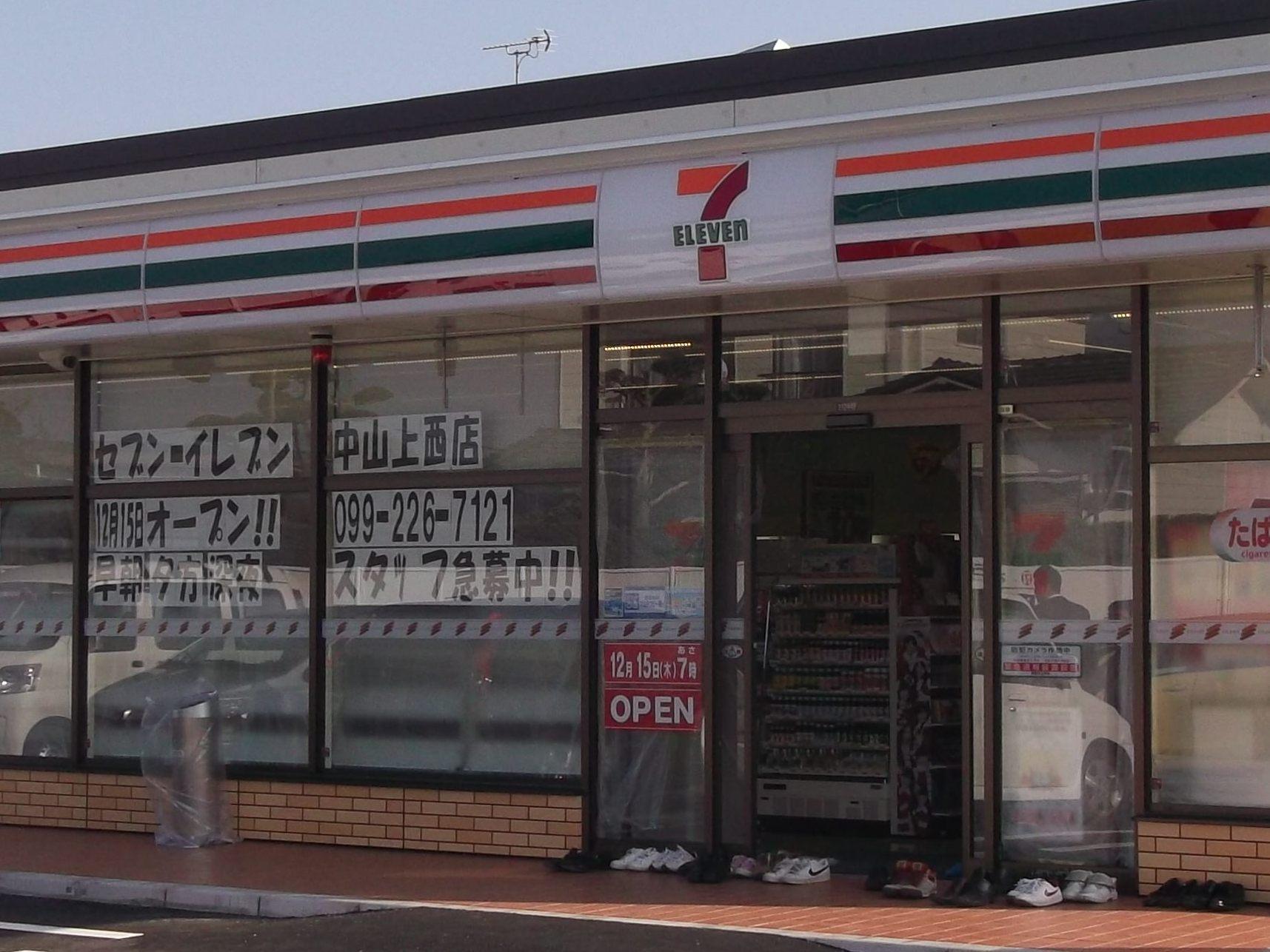 セブンイレブン鹿児島中山上西店